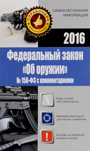 """Федеральный закон """"Об оружии"""" №150-ФЗ с комментариями"""