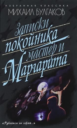Записки покойника (Театральный роман). Мастер и Маргарита