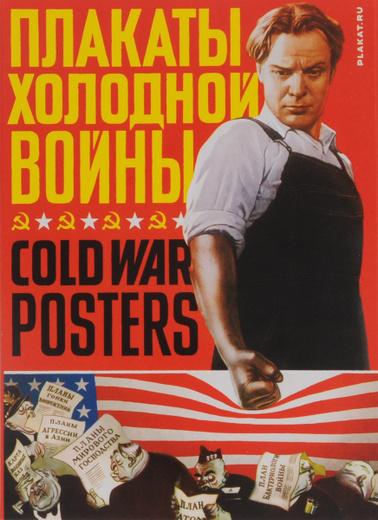 Плакаты холодной войны (набор из 22 открыток)