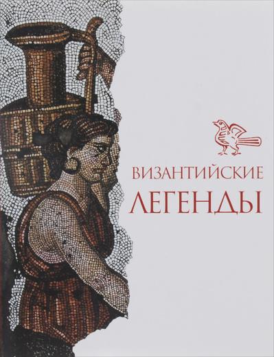Византийские легенды