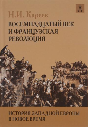 История Западной Европы в Новое время. Развитие культурных и социальных отношений. Восемнадцатый век и Французская революция