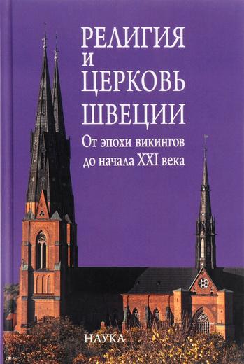 Религия и церковь Швеции. От эпохи викингов до начала XXI века