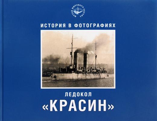 """Ледокол """"Красин"""". История в фотографиях"""