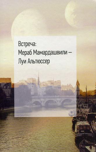 Встреча. Мераб Мамардашвили - Луи Альтюссер