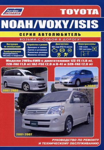 Toyota NOAH/VOXY, ISIS. Модели 2001-2007 гг. выпуска с двигателями 1AZ-FSE (2,0 л D-4), 3ZR-FAE (2,0 л), 1ZZ-FE (1,8 л), 2ZR-FAE (1,8 л) и 1AZ-FSE (2,0 л D-4). Руководство по ремонту и техническому обслуживанию