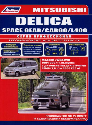 Mitsubishi Delica Space Gear / Cargo / L400. Модели с 2WD&4WD 1994-2007 гг. выпуска с дизельным двигателями 4М (2,8 л) и 4D56 (2,5 л). Руководство по ремонту и техническому обслуживанию