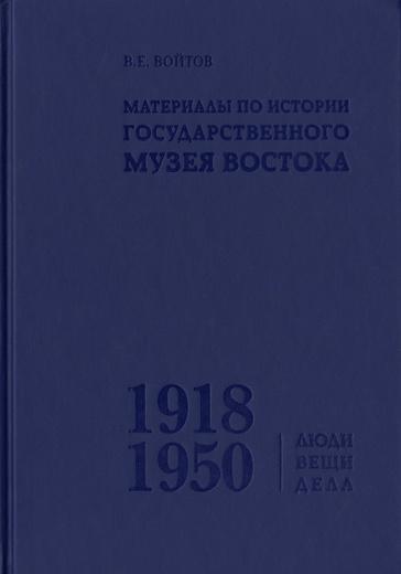 Материалы по истории Государственного музея Востока (1918-1950). Люди. Вещи. Дела