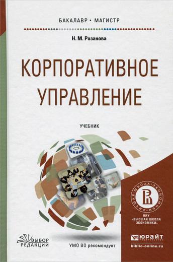 Корпоративное управление. Учебник