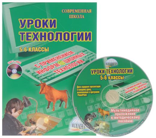 Уроки технологии с применением ИКТ. 5-6 классы (+ CD-ROM)