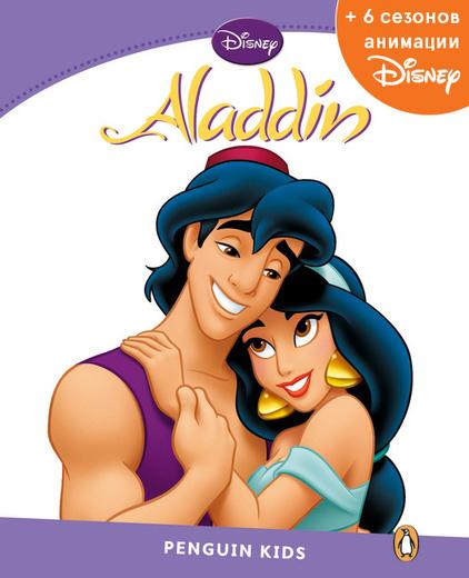 Aladdin, адаптированная книга для чтения, Уровень 5 + код доступа к анимации Disney