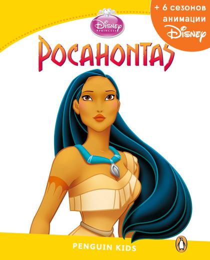 Pocahontas, адаптированная книга для чтения, Уровень 6 + код доступа к анимации Disney