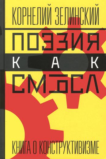 Поэзия как смысл. Книга о конструктивизме