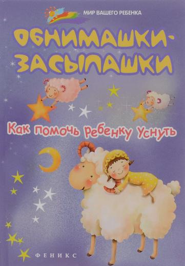 Обнимашки-засыпашки. Как помочь ребенку уснуть