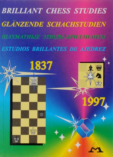 Шахматные этюды-бриллианты