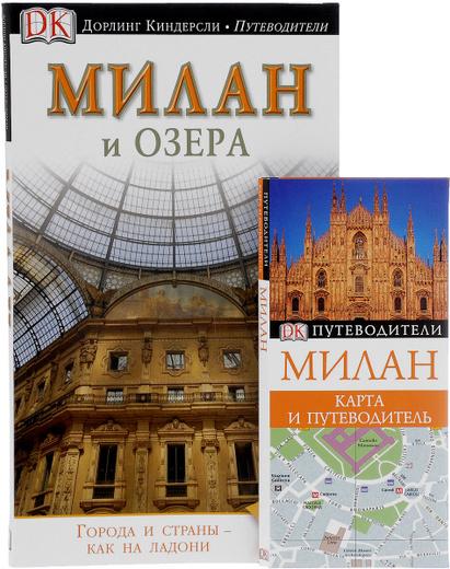 Милан и озера. Путеводитель (+ карта)