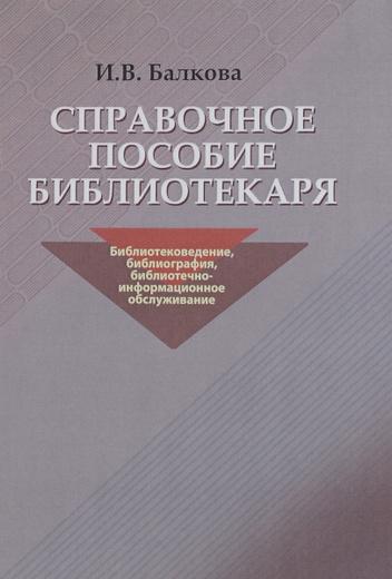 Справочное пособие библиотекаря. Библиотековедение, библиография, библиотечно-информационное обслуживание