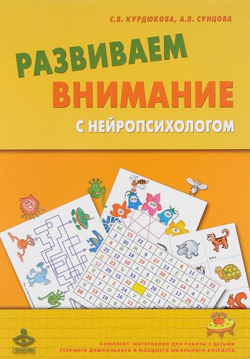 Развиваем внимание с нейропсихологом. Комплект материалов для работы с детьми старшего дошкольного и младшего возраста