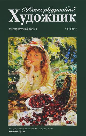 Петербургский художник, №1(18), 2012
