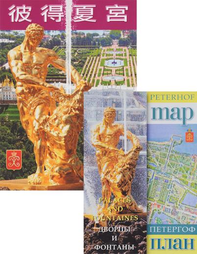 Петергоф (+ карта)