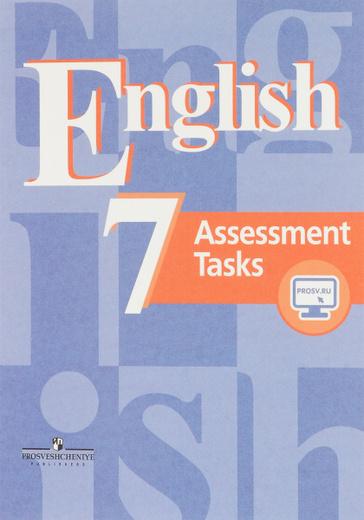 English 7: Assessment Tasks / Английский язык. 7 класс. Контрольные задания