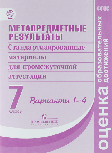 Метапредметные результаты. Стандартизированные материалы для промежуточной аттестации. 7 класс. Варианты 1-4