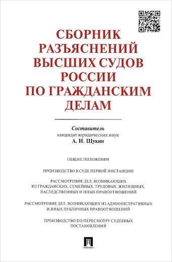Сборник разъяснений высших судов России по гражданским делам