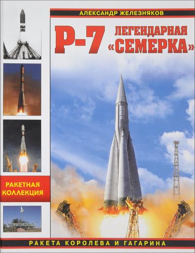 "Р-7. Легендарная ""семерка"". Ракета Королева и Гагарина"
