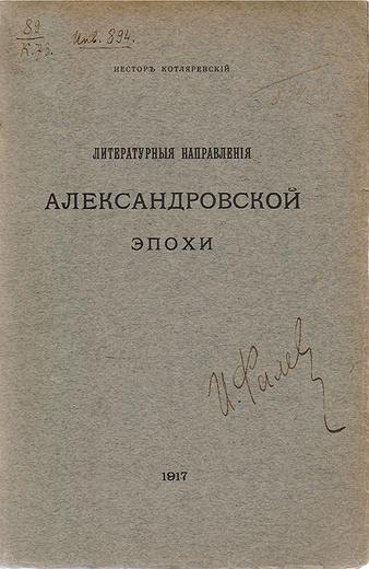Литературные направления Александровской эпохи