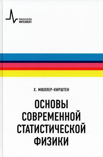 Основы современной статистической физики. Учебное пособие