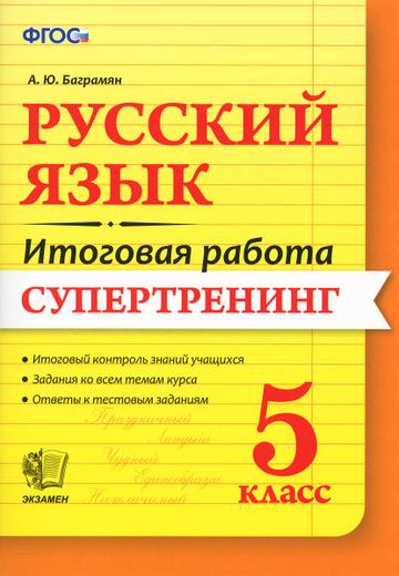 Русский язык. 5 класс. Итоговая работа. Супертренинг