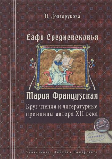 Сафо Средневековья. Мария Французская: Круг чтения и литературные принципы автора XII века