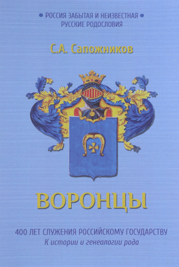 Воронцы. 400 лет служения Российскому государству. К истории и генеалогии рода