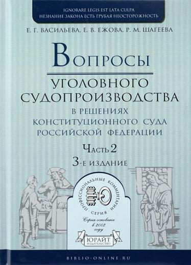 Вопросы уголовного судопроизводства в решениях Конституционного Суда Российской Федерации. В 2 частях. Часть 2