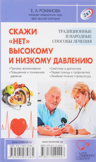 """Скажи """"нет"""" болезням сердца. Скажи """"нет"""" высокому и низкому давлению"""