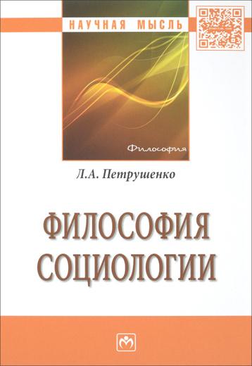Философия социологии