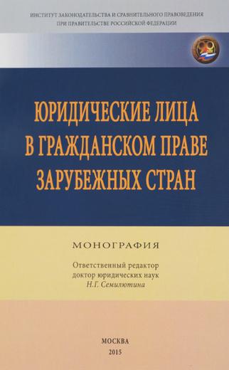 Юридические лица в гражданском праве зарубежных стран