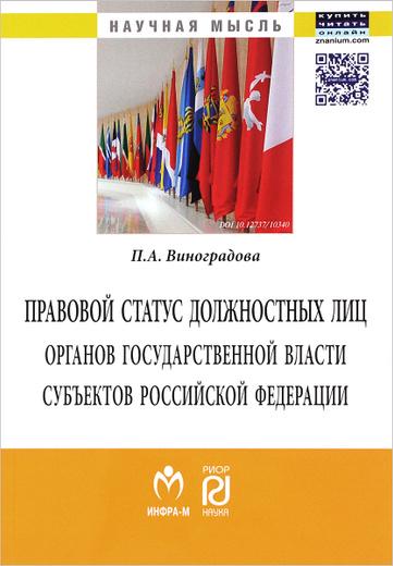 Правовой статус должностных лиц органов государственной власти субъектов Российской Федерации