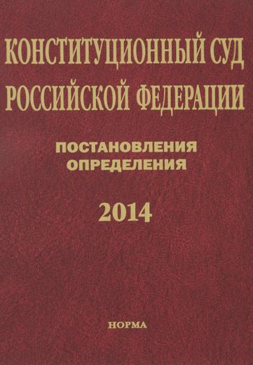 Конституционный суд Российской Федерации. Постановления. Определения. 2014