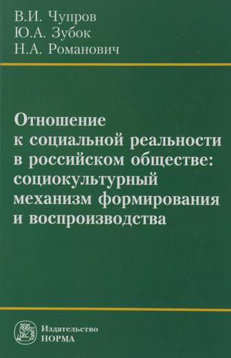 Отношение к социальной реальности в российском обществе. Социокультурный механизм формирования и воспроизводства