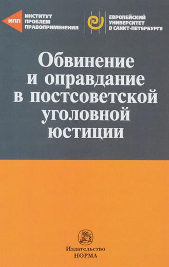Обвинение и оправдание в постсоветской уголовной юстиции