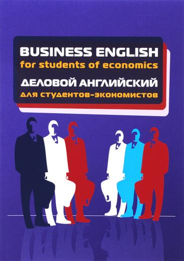 Business English for Students of Economics / Деловой английский для студентов-экономистов. Учебное пособие