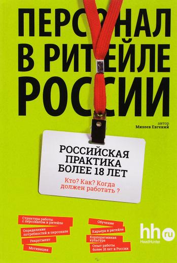 Персонал в ритейле России