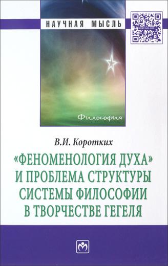 """""""Феноменология духа"""" и проблема структуры системы философии в творчестве Гегеля"""
