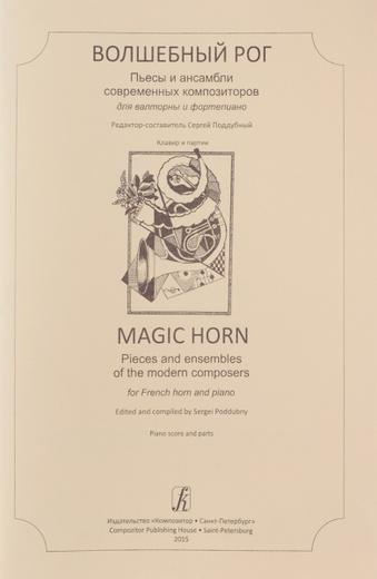 Волшебный рог. Пьесы и ансамбли современных композиторов для валторны и фортепиано