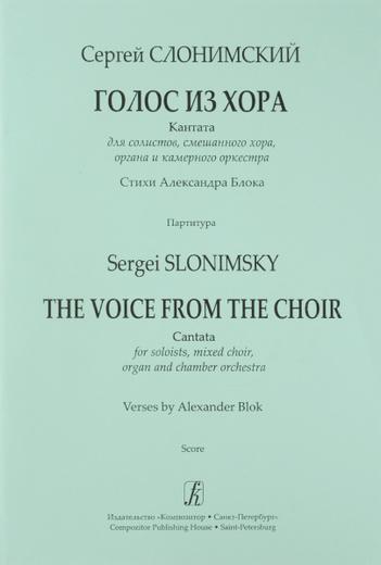 Слонимский. Голос из хора. Кантата для солистов, смешанного хора, органа и камерного оркестра. Партитура