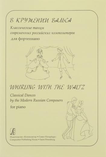 В кружении вальса. Классические танцы российских композиторов для фортепиано