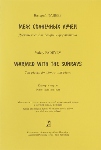 Валерий Фадеев. Меж солнечных лучей. 10 пьес для домры и фортепиано. Клавир и партия