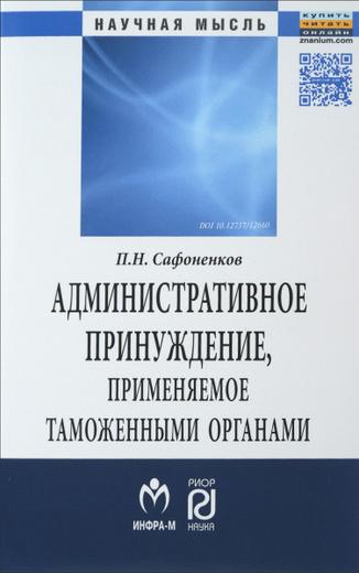 Административное принуждение, применяемое таможенными органами (теоретико-прикладное исследование)