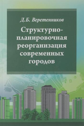Структурно-планировочная реорганизация современных городов. Учебное пособие