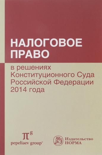 Налоговое право в решениях Конституционного Суда Российской Федерации 2014 года